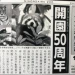 日本平動物園の所要時間は何時間位?0〜6歳の子で場所毎に詳しく紹介!